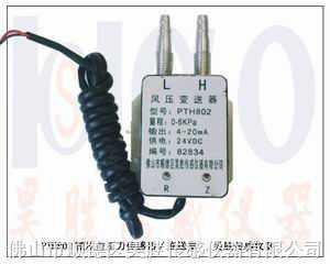 PTH排氣測量壓力傳感器,微壓差變送器,氣壓差壓傳感器,風差壓變送器