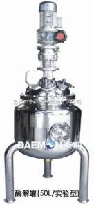 MJ-005酶解罐(50L/实验型)