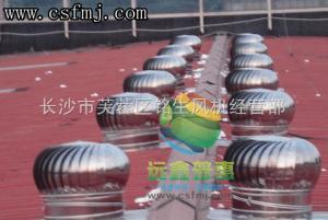 YWWT無動力風機|不銹鋼風球|長沙無動力通風器
