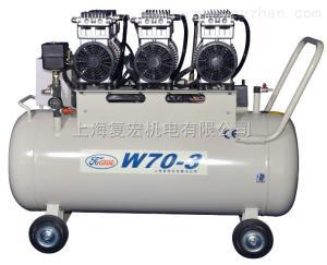 W70-3供應復宏無油空氣壓縮機W70-3