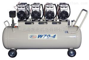 W70-4供应复宏无油空气压缩机W70-4