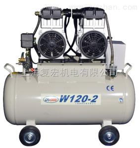 W120-2供应复宏无油空气压缩机W120-2