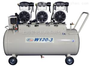 W120-3供应复宏无油空气压缩机W120-3