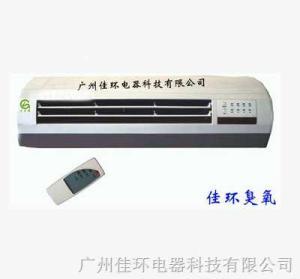 HY--010空氣凈化機,壁掛式臭氧消毒機