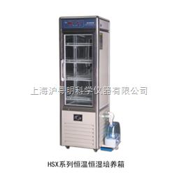 350L恒温恒湿试验机 上海福玛HSX-350恒温恒湿箱
