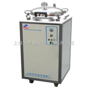 LDZX-50FA上海申安翻盖式压力灭菌器 LDZX-50FA断水自控型立式消毒器