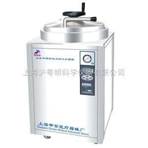 上海申安LDZH-150KBS立式灭菌器 150L全不锈钢压力灭菌器