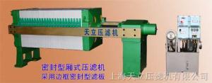 邊框密封型自動保壓廂式壓濾機