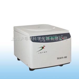 TG1650-WS台式高速离心机/上海卢湘仪LED数显 高速离心机