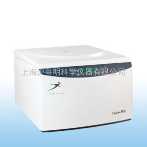 TG16-WS台式高速离心机/上海卢湘仪TG16-WS数显高速离心机