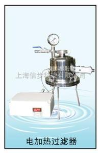 SHXB-BZ保溫過濾器