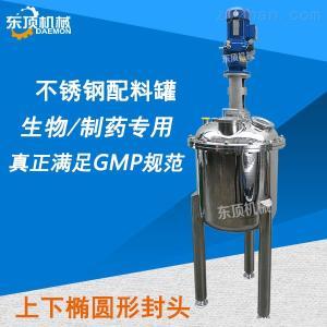 PJD型制藥配料罐/藥液配制罐