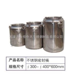 不锈钢密封桶,不锈钢直口密封桶,天津不锈钢密封桶