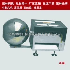 jl-25A小型制丸機jl-25A小型制丸機、小型中藥制丸機、適合各種顆粒制造!