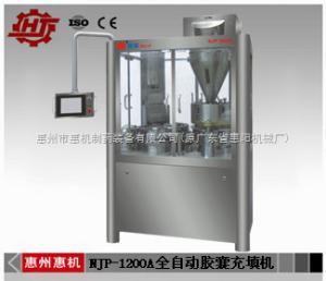 NJP-1200ANJP-1200A 全自动胶囊充填机