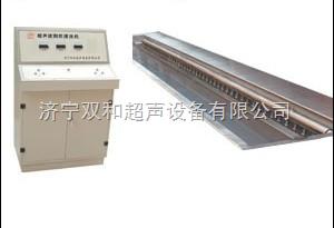 濟寧雙和供應鋼筘超聲波清洗機