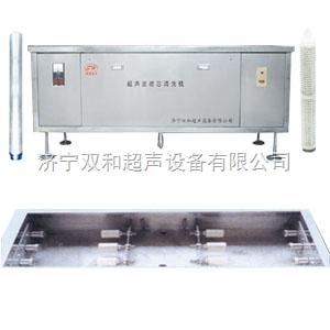 雙和超聲濾芯清洗機  技術好 品質高