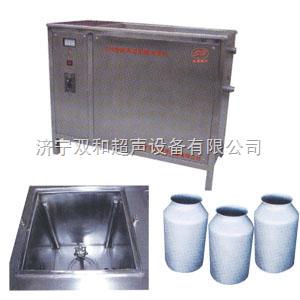 濟寧雙和供應超聲波鋁桶清洗機