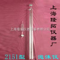 21512151羅氏泡沫儀(泡沫儀+支架)