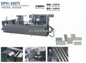 DPP-260T1平板式铝铝/铝塑泡罩包装机