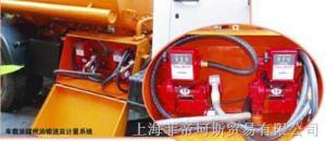 流體輸送及計量系統