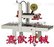 JXF-50上海封箱機 自動封箱機生產廠家