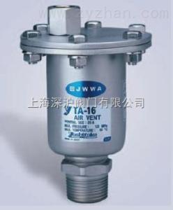 TA-16排氣閥耀希達凱