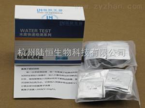 氯離子檢測試劑盒 氯根檢測 氯根濃度測定 檢測氯離子價格