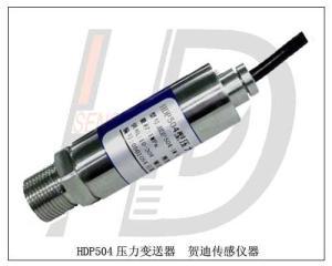 HDP504壓力變送器管道壓力變送器管道壓力傳感器