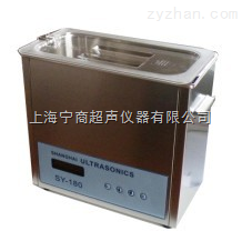 SY-180超声波清洗器SY-180超声波清洗器