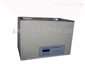 SY-720SY-720超声波清洗器