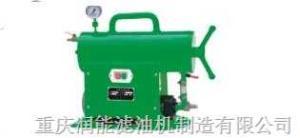 SL-10手提式濾油機