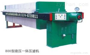 800型液压一体压滤机