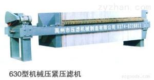 630型機械壓緊壓濾機