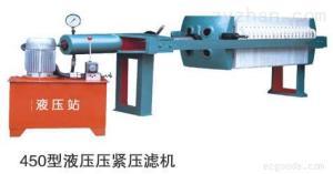 450型液壓壓緊壓濾機