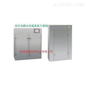 電解法低溫臭氧滅菌箱