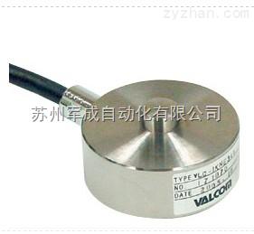VALCOM稱重傳感器VLC-500NE344