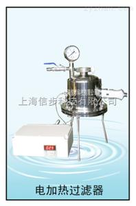 SHXB-BZ-1L電保溫過濾器