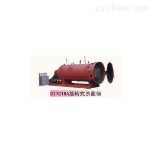 GT7C19A旋轉式殺菌鍋