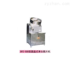 SPZ-500型圓盤式單頭數片機