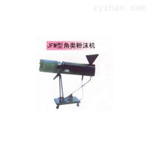 JFM型角类粉沫机