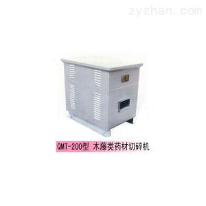 木藤類藥材切碎機(QMT-200型)