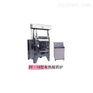 DY—18型电热煅药炉
