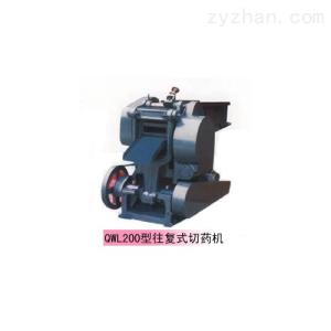 QWL200型往复式切药机