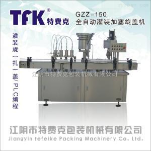 GZZ-150全自動灌裝加塞旋(軋)蓋機