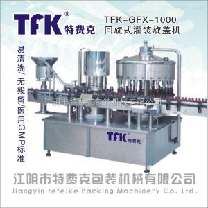 GFX-100型回旋式灌裝旋蓋機
