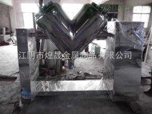 V型系列混合機江陰煌晟優質供應V型系列混合機混合功效高 品質保證  價格合理  詳情電議