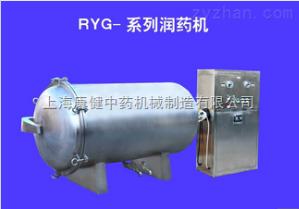 RYG-200RYG-200潤藥機