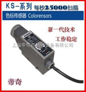 KS-C2WSHDIQI——色標傳感器