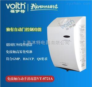 VT-8721A品牌/消毒器質量重點醫院專用